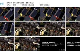 高清实拍视频丨装着太阳能电池板的一幢幢小楼