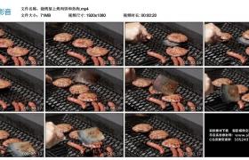高清实拍视频丨烧烤架上烤肉饼和热狗