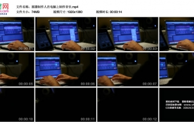 高清实拍视频丨摇摄制作人在电脑上制作音乐