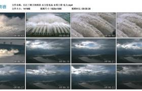 高清实拍视频丨长江三峡大坝泄洪 水力发电站 水利工程 电力