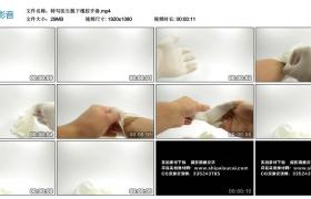 高清实拍视频丨特写医生脱下橡胶手套