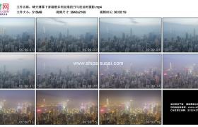 4K实拍视频素材丨晴天薄雾下香港维多利亚港的日与夜延时摄影