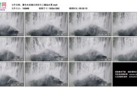 高清实拍视频丨瀑布水流撞击到岩石上溅起水雾