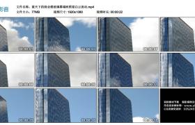 高清实拍视频丨蓝天下的商业楼玻璃幕墙映照着白云流动