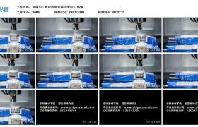 高清实拍视频丨金属加工数控铣床金属切削加工