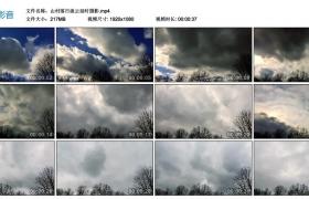 高清实拍视频丨山村落日流云延时摄影