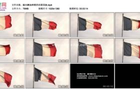 高清实拍视频素材丨随风飘扬伸展的法国国旗