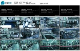 【高清实拍素材】电子生产车间(延时)