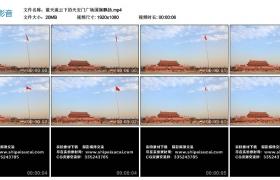 高清实拍视频丨蓝天流云下的天安门广场国旗飘扬