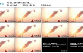 高清实拍视频丨黄昏中烟雾污染的工厂外景