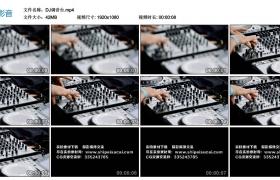 高清实拍视频丨DJ调音台