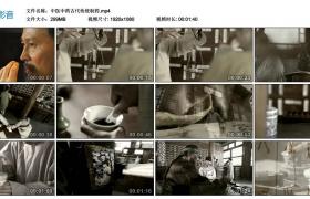 【高清实拍素材】中医中药古代传统制药