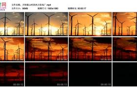 高清实拍视频丨夕阳落山时的风力发电厂