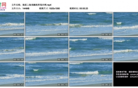 高清实拍视频丨海面上海浪翻滚席卷沙滩