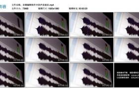 高清实拍视频丨音频编辑软件中的声音波纹