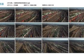 高清实拍视频丨交通物流铁路货场航拍