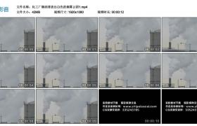 高清实拍视频丨化工厂烟囱排放出白色的烟雾云团1
