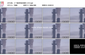 高清实拍视频素材丨工厂烟囱冒着浓烟排入天空