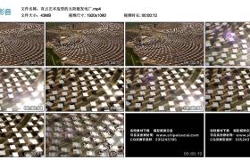 高清实拍视频丨有点艺术造型的太阳能发电厂