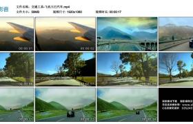 高清实拍视频丨交通工具-飞机大巴汽车