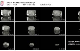 高清实拍视频素材丨黑色背景前方形冰块融化延时摄影