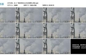 高清实拍视频丨化工厂烟囱排放出白色的烟雾云团2