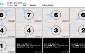 高清动态视频丨数字9-0倒计时