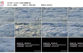 高清实拍视频丨在云层之上拍摄云海翻腾