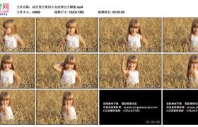 高清实拍视频丨站在麦田里的小女孩伸出大拇指