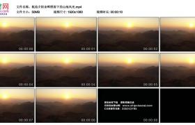 高清实拍视频素材丨航拍夕阳余晖照射下的山地风光