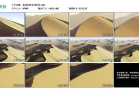 高清实拍视频丨航拍沙漠中的沙丘