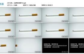 高清实拍视频丨过滤嘴香烟特写