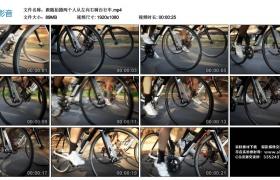 高清实拍视频丨跟随拍摄两个人从左向右骑自行车