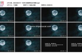 高清实拍视频素材丨蓝色的夜空中一轮明月缓缓降落延时摄影