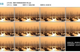 高清实拍视频丨晚霞中美国海港的渔船中景