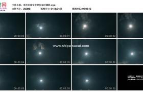 6K实拍视频素材丨明月在夜空中穿行延时摄影