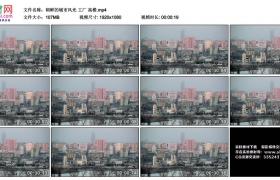 高清实拍视频丨朝鲜的城市风光 工厂 高楼