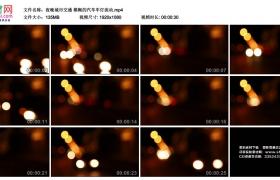 高清实拍视频素材丨夜晚城市交通 模糊的汽车车灯流动