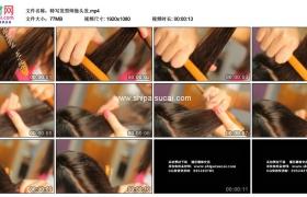 高清实拍视频素材丨特写发型师做头发