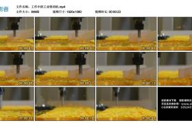 高清实拍视频丨工作中的工业铣切机