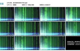 高清实拍视频丨垂直旋转的绿色号码