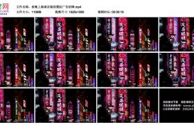 高清实拍视频丨夜晚上海南京路的霓虹广告招牌