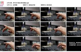 4K实拍视频素材丨特写双手敲击黑色键盘