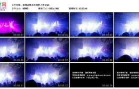 高清实拍视频丨演唱会现场跃动的人群