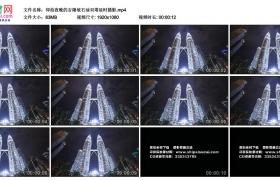 高清实拍视频丨仰拍夜晚的吉隆坡石油双塔延时摄影