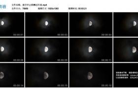 高清实拍视频丨夜空中云彩飘过月亮