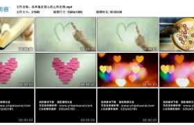 高清实拍视频丨各种象征爱心的心形实物