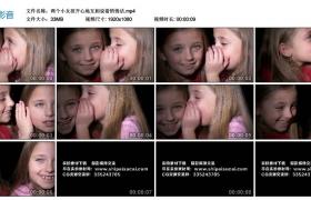 高清实拍视频丨两个小女孩开心地互相说着悄悄话