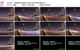 高清实拍视频丨广角拍摄城市夜晚道路上行驶汽车尾灯轨迹延时摄影