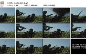 高清实拍视频丨士兵在战场上作战